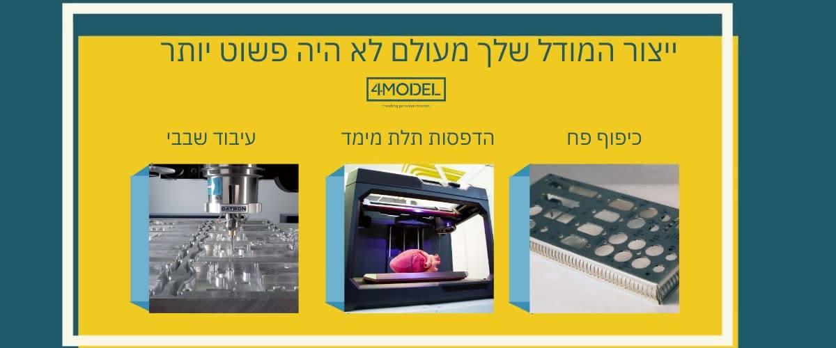4MODEL - ייצור מודלים הנדסיים