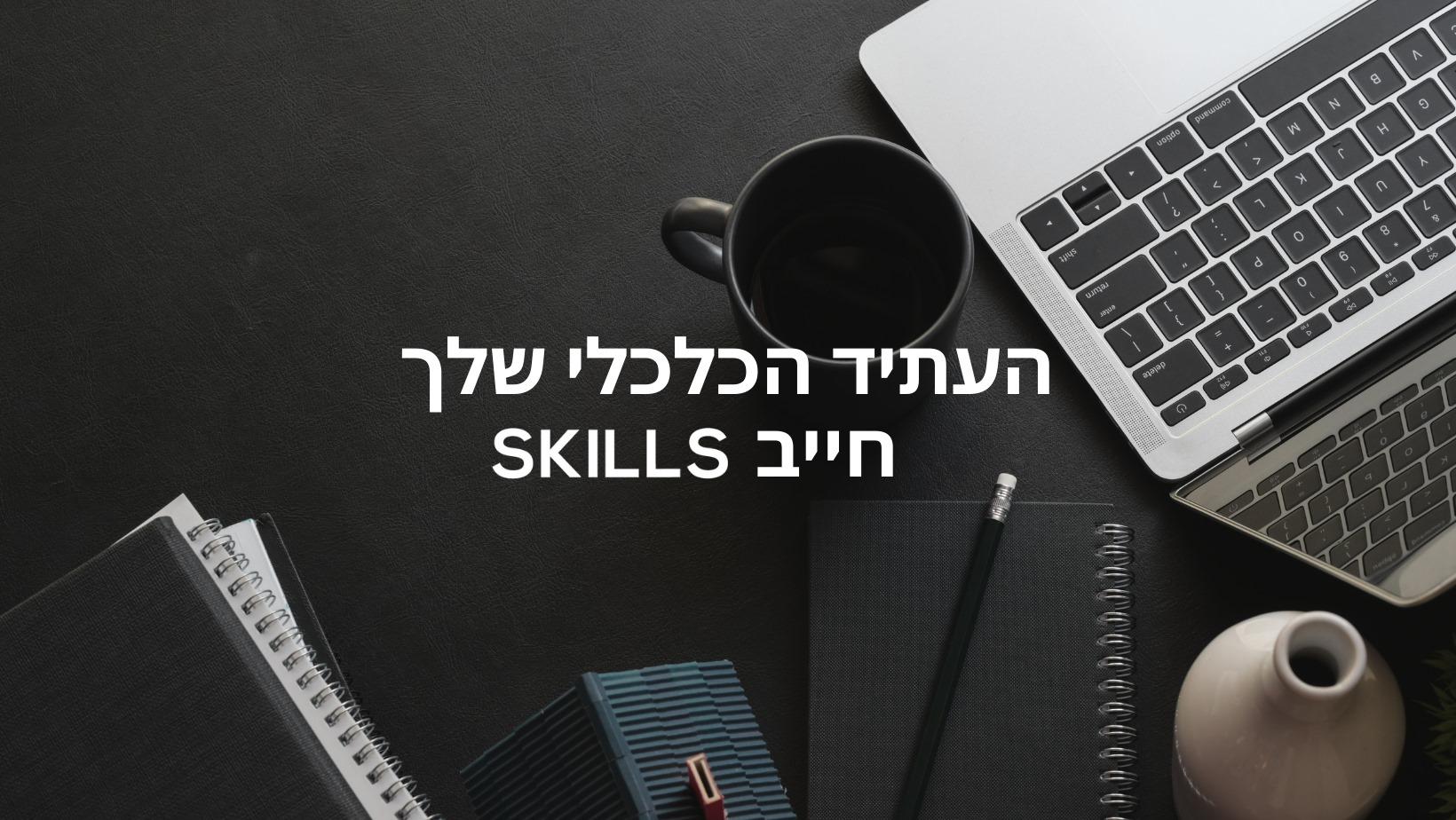 מכללת SKILLS - לימודי שוק ההון למתחילים וגם למתקדמים